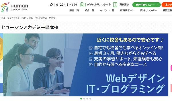ヒューマン アカデミー 熊本