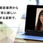【卒業生の声:菊地さん】将来性を感じて美容業界からIT業界へ転職。常に新しいことを学ぼうとする姿勢で、資格取得にも挑戦